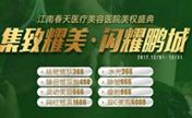 深圳江南春天12月周年盛典 网红翘鼻1666元还有专家坐诊