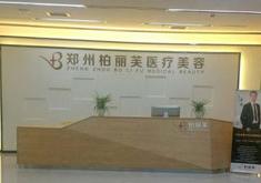 郑州柏丽芙整形医院