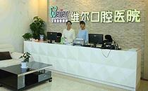 北京维尔口腔医院前台