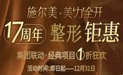 南京施尔美17周年盛典 全场整形项目1折起还有名医坐诊