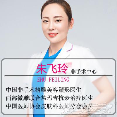 长沙雅美整形医生朱飞玲