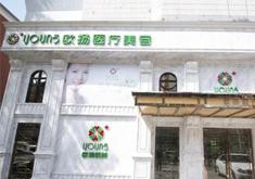 北京欧扬医疗整形美容门诊部