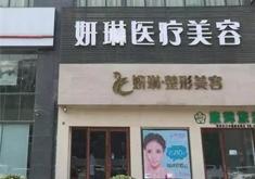 郑州妍琳整形美容医院