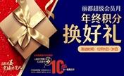北京丽都2017年终会员月 伊婉C玻尿酸1280元还有积分兑换好礼