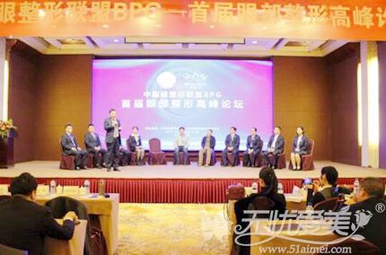 BPG成员眼整形圆桌论坛