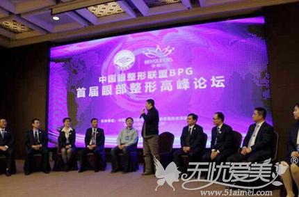 BPG成员眼整形圆桌论坛现场互动