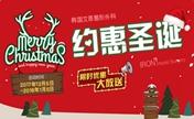 韩国艾恩整形医院约惠圣诞 消费20000元即送1212元