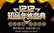 """北京知音整形双12要搞优惠""""进口假体隆下巴仅需9800元"""""""