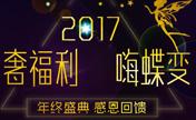 佛山苏李秀英2017年终盛宴 抄底换购1元抢瘦脸除皱等项目