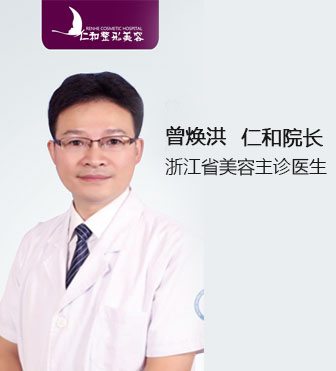 台州椒江仁和整形医院院长曾焕洪