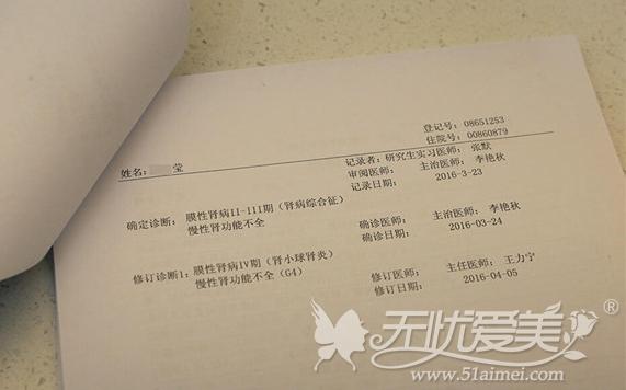 小莹在广州华美接受激光去肥胖纹手术前方案