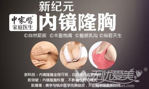 广州中家医家庭医生内窥镜隆胸