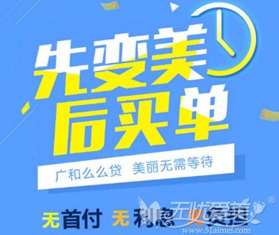 深圳广和整形分期付款