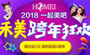 嘉兴禾美2017年终购美狂欢 1212元可任选两个项目喜迎2018