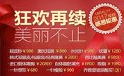 广州华美2017年终整形钜惠 超皮秒980元还有六重好礼等你来