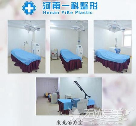 河南一科整形激光治疗室