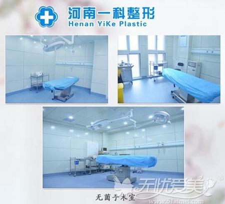 河南一科整形无菌手术室