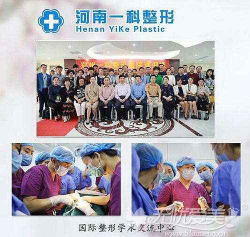 河南一科国际整形学术交流中心