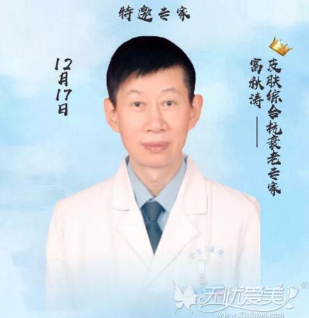 富秋涛医生12月17日坐诊武汉五洲整形医院