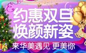 汕头华美整形888元韩式双眼皮迎双旦 2017ZUI后一场美丽狂欢购