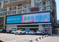 湘潭爱思特医疗美容医院