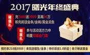 汕头曙光2017年终盛典 双眼皮980元还有名医坐诊