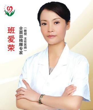 班爱荣 洛阳班大夫医疗美容诊所主任医师