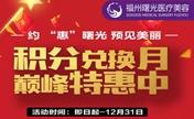 福州曙光12月积分兑换月 玻尿酸588元积分+680元即可获得