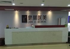 南京健丽整形美容医院