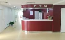 南京健丽整形医院护士站