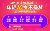 北京莫琳娜2017岁末焕新颜 全面部线雕5800元/次