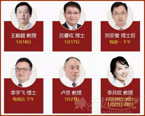 上海伊莱美1月坐诊专家