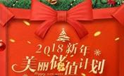 上海伊莱美年初整形优惠让你2018年继续美下去