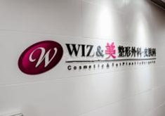 韩国WIZ&美整形医院