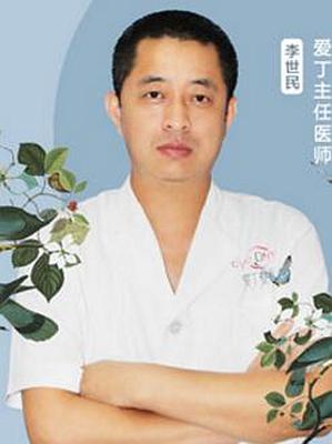 李世民 西安爱丁医疗美容诊所主任医师