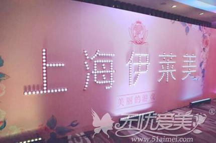上海伊莱美2017感恩答谢