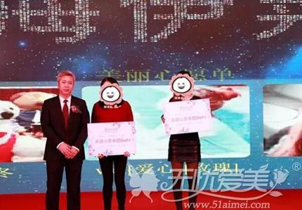 上海伊莱美整形2017答谢晚宴幸运观众