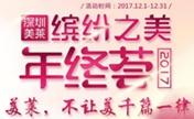 深圳美莱2017年终钜惠 韩式双眼皮1966元(原价3800元)