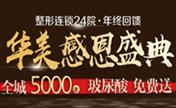 桂林华美2017年末感恩盛典 丰胸手术6800元还有名医坐诊