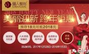 元旦狂欢季 赣州俪人新年整形放送980元双眼皮福利
