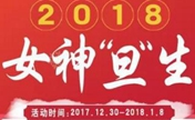"""2018郑大二附院""""开运整形优惠""""让你美美迎新年"""
