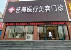 东营艺美医疗美容诊所