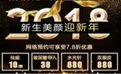 """乐山经纬整形喜迎新年""""点痣只要10元、水光针680""""!"""