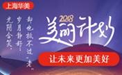 上海华美2018年美丽计划 网红电眼综合8800元还有1000元代金券