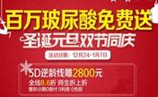 济宁韩美1月玻尿酸免费送、2800元就能做5D线雕