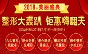 """2018温州丝芙兰整形""""不俏不新年""""优惠!9800就"""