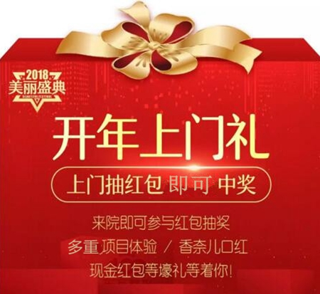 2018 温州东方整形新年优惠