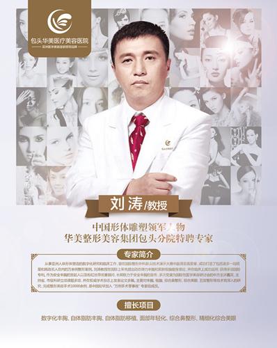 刘涛 华美整形美容集团包头分院特聘专家