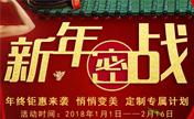 """北京新星靓医院怎么样 2018新年""""密""""战价格表埋线提升2400"""