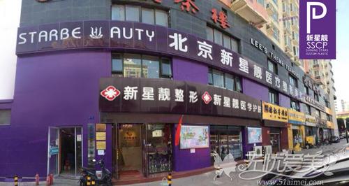 北京新星靓整形医院外观环境
